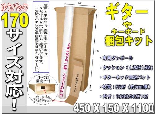 ギター梱包ダンボールと固定PAT、エアクッションの梱包セット(荷姿二つ折り)