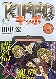 KIPPO コミック 1-13巻セット