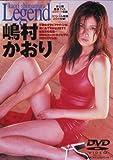 DVD>嶋村かおり:Legend (<DVD>)