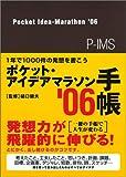 1年で1000件の発想を書こう ポケット・アイデアマラソン手帳'06