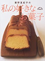 私の好きなお菓子 (ORANGE PAGE BOOKS)