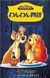 わんわん物語 (ディズニーアニメ小説版)