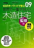世界で一番やさしい木造住宅 監理編 増補改訂カラー版 (エクスナレッジムック 世界で一番やさしい建築シリーズ 9) 画像