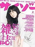 サイゾー 2014年 2月号 [雑誌]