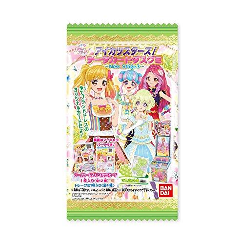 アイカツスターズ!データカードダスグミ~New Stage3~ 20個入りBOX (食玩)