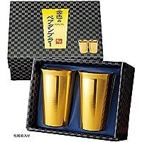金色ペア ビール タンブラー 2個 セット  【  贈り物 お祝い 景品 】