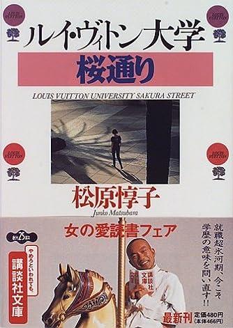 ルイ・ヴィトン大学桜通り (講談社文庫)