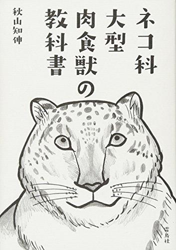 ネコ科大型肉食獣の教科書の詳細を見る