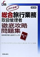 総合旅行業務取扱管理者徹底攻略問題集2版 (SHINSEI LICENSE MANUAL)
