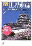 オールカラー完全版 世界遺産(7)日本・オセアニア 歴史と大自然へのタイムトラベル (講談社+α文庫)