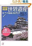 オールカラー完全版 世界遺産7日本オセアニア
