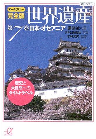 オールカラー完全版 世界遺産(7)日本・オセアニア 歴史と大自然へのタイムトラベル (講談社+α文庫)の詳細を見る