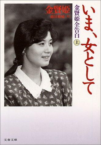 いま、女として―金賢姫全告白〈上〉 (文春文庫)の詳細を見る