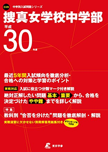 捜真女学校中学部 H30年度用 過去5年分収録 (中学別入試問題シリーズO29)