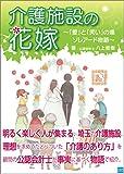 介護施設の花嫁 ~「愛」と「笑い」の場 ソレアード物語~
