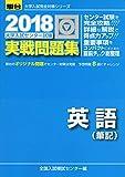 大学入試センター試験実戦問題集英語(筆記) 2018 (大学入試完全対策シリーズ)