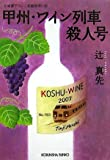 甲州・ワイン列車殺人号 (光文社文庫)