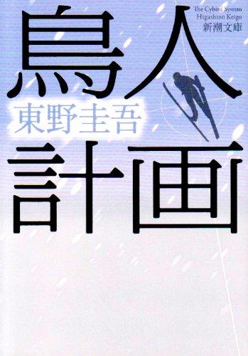 鳥人計画 (新潮文庫)の詳細を見る