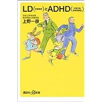 LD(学習障害)とADHD(注意欠陥多動性障害) (講談社+α新書)