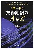 英→日 技術翻訳のA to Z