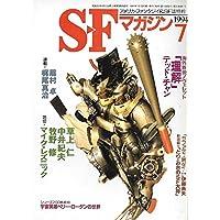 S-Fマガジン 1994年7月号