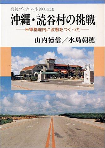 沖縄・読谷村の挑戦―米軍基地内に役場をつくった (岩波ブックレット (No.438))