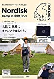 Nordisk Camp in 北欧 Book (バラエティ)
