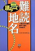 難読地名語ろーぐ 西日本 (漢検新書)