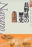長野県の歴史 (県史)
