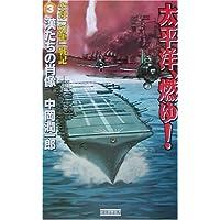 太平洋、燃ゆ!空母「幻龍」戦記〈3〉 (歴史群像新書)