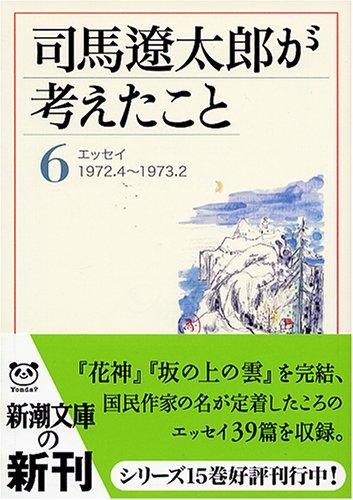 司馬遼太郎が考えたこと〈6〉エッセイ1972.4~1973.2 (新潮文庫)の詳細を見る