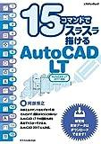 15コマンドでスラスラ描けるAutoCAD LT 2017対応 (エクスナレッジムック)