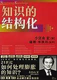 知識の構造化(中国語版)