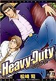 Heavy-Duty (アクアコミックス) (オークラコミックス)