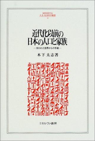 近代化以前の日本の人口と家族―失われた世界からの手紙 (MINERVA人文・社会科学叢書)