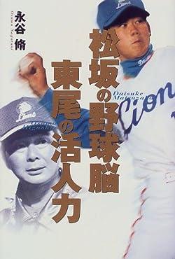 松坂の野球脳 東尾の活人力