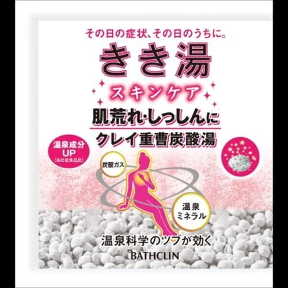 鎮痛剤驚いた彫刻家【まとめ買い】きき湯 クレイ重曹炭酸湯 30g(入浴剤) ×2セット