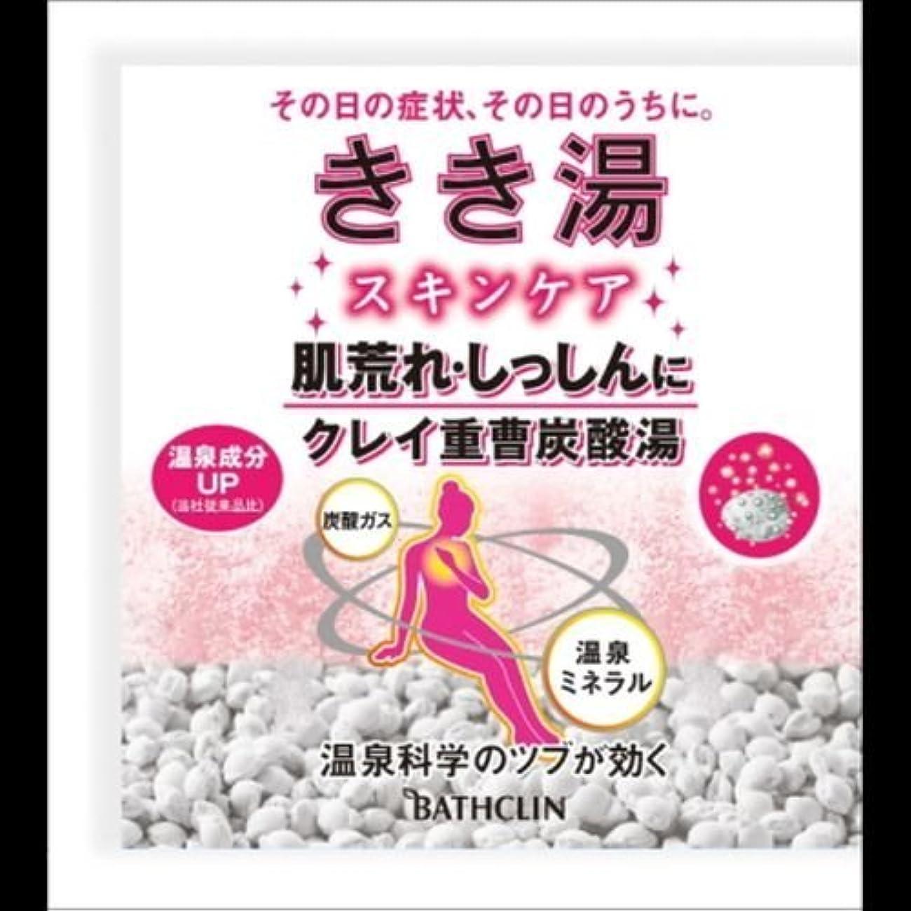 アスリート食欲代表する【まとめ買い】きき湯 クレイ重曹炭酸湯 30g(入浴剤) ×2セット