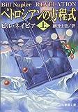ペトロシアンの方程式〈上〉 (新潮文庫)