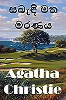 සබැඳි මත මරණය: The Murder on the Links, Sinhala edition