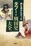 誰も書かなかった「タブーの戦国史」大全 (宝島SUGOI文庫)