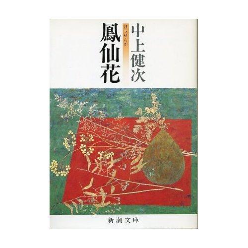 鳳仙花 (新潮文庫)の詳細を見る