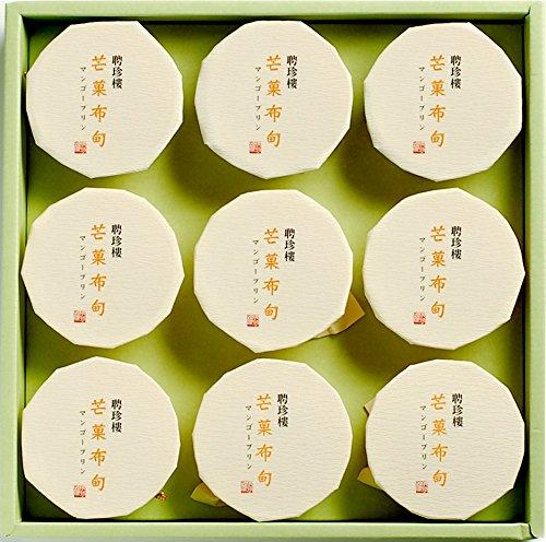 聘珍樓(へいちろう)マンゴープリン 9個入 [お歳暮・冬ギフト/お取り寄せスイーツ 横浜中華街] のし 名入れ 対応可能 HDS9