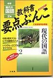 現代の国語 三省堂版 2年 (中学教科書要点ぶんこ)