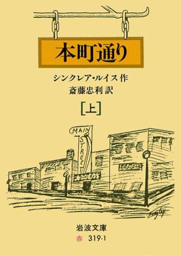 本町通り 上―キャロル・ケニコットの物語 (岩波文庫 赤 319-1)の詳細を見る