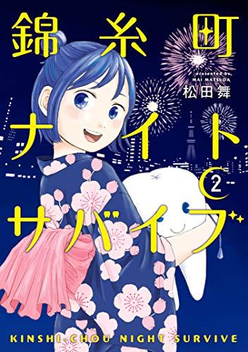 錦糸町ナイトサバイブ(2) (コミックDAYSコミックス)