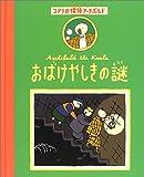 おばけやしきの謎 (コアラの探偵・アーチボルド 1)