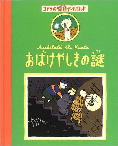 おばけやしきの謎 (コアラの探偵・アーチボルド 1)の詳細を見る