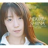 HEKIRU SHIINA single,coupling&backing tracks 1995-2000