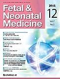 Fetal & Neonatal Medicine 2015年12月号(Vol.7 No.3) [雑誌]